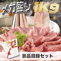 信州こだわりポークロース肉しゃぶしゃぶ用1kg