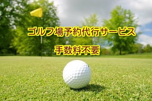ゴルフ場予約代行サービス